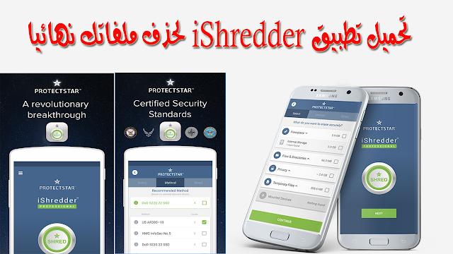 تحميل-تطبيق-iShredder-لحذف-ملفاتك-نهائيا