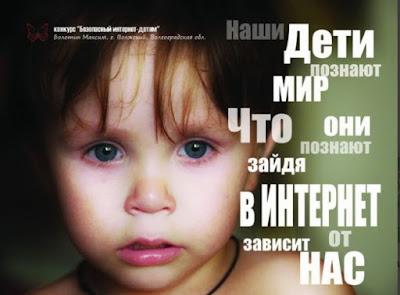 глаза ребенка, что познают дети в интернете,