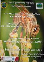 Επιμορφωτικό σεμινάριο με θέμα «Η Μέλισσα στο Περιβάλλον και την Εκπαίδευση» Afisa_sem_meli