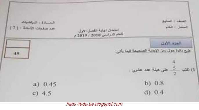 الامتحان الوزارى مادة الرياضيات للصف السابع  الفصل الدراسي الأول 2018-2019 الامارات