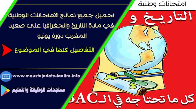 تحميل جميع الامتحانات الوطنية مادة التاريخ والجغرافيا الثانية بكالوريا جميع المسالك مع التصحيح الدورة العادية و الدورة الاستدراكية على صعيد المغرب