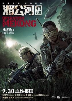 Operação Mekong Torrent – BluRay 720p/1080p Dublado (2017)