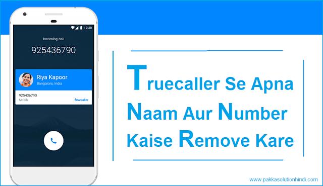Aasaan Tarika : Truecaller Se Naam Aur Number Kaise Hataye Ya Change Kare