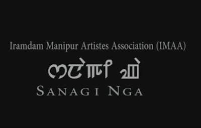 SANAGI NGA 1 - Manipuri Shumang Leela