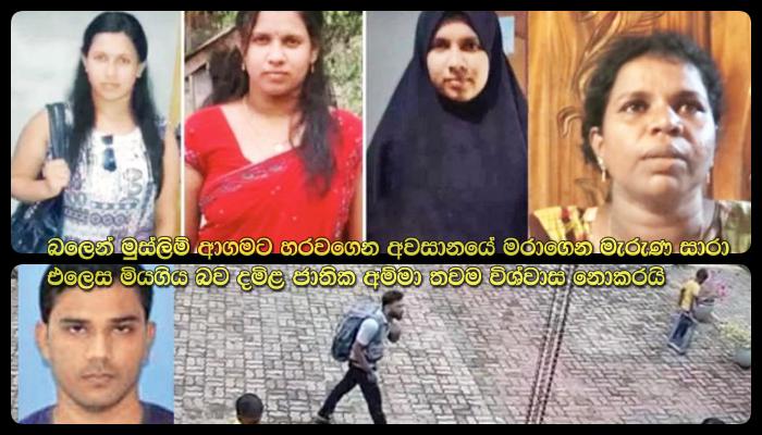 https://www.gossiplankanews.com/2019/05/saindamarudu-sara-story.html