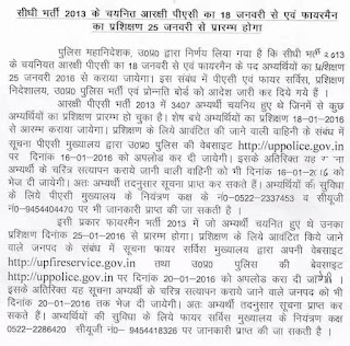UP Police Constable Training schedule latest news