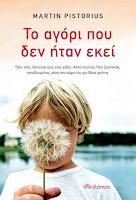 http://www.culture21century.gr/2016/11/to-agori-poy-den-htan-ekei-toy-martin-pistorius-book-review.html
