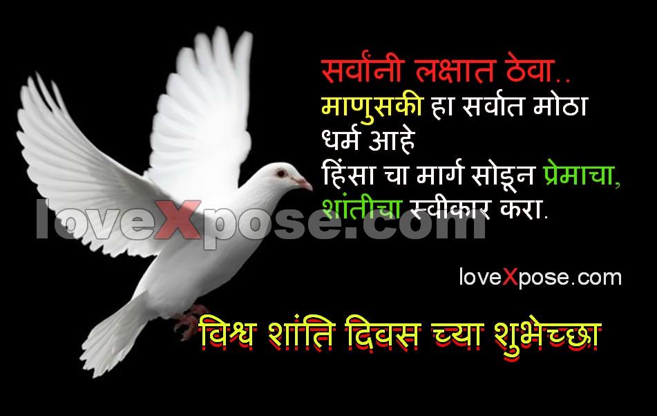 World Peace Day Marathi sms Suvichar - Lovexpose wallpaper