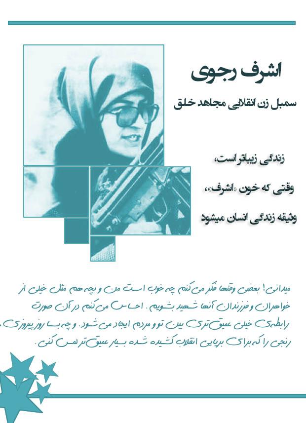 ایران-قسمتی از نامه سنبل زنان مجاهد خلق اشرف رجوی به رهبر مقاومت آقای مسعود رجوی