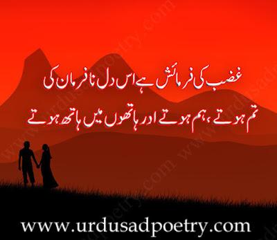 Ghazab Ki Farmaish Hai