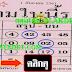 มาแล้ว...เลขเด็ดงวดนี้ 2ตัวตรงๆ หวยซอง ตามใบนี้รวย งวดวันที่ 1/9/61