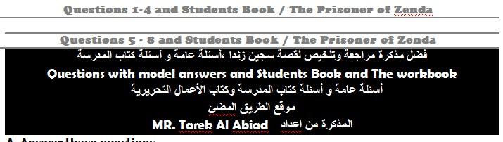 تحميل افضل مذكرة مراجعة وتلخيص لقصة سجين زندا ,أسئلة عامة و أسئلة كتاب المدرسة The Prisoner of Zenda