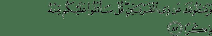 Surat Al Kahfi Ayat 83