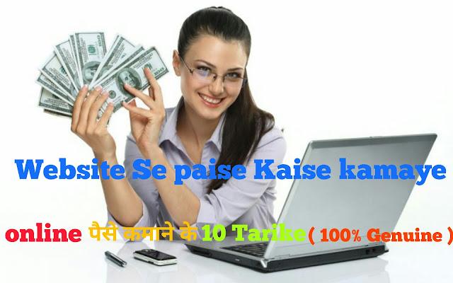 online पैसे कमाने के 10 Tarike ( 100% Genuine )