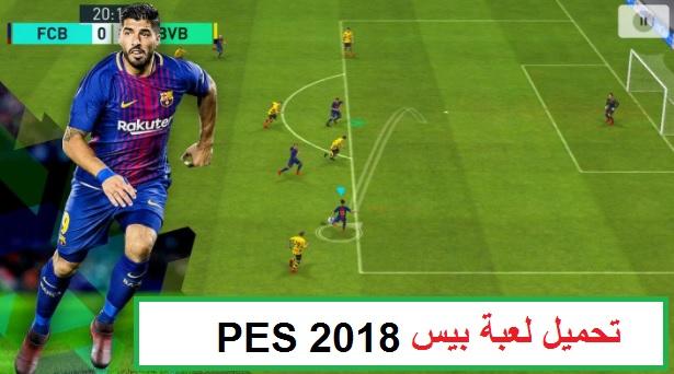 تحميل لعبة بيس PES 2018