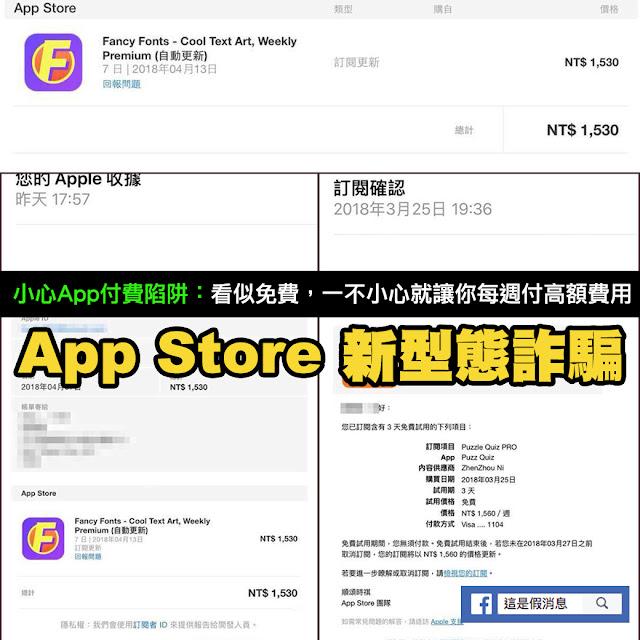 App 詐騙 免費 付費 訂閱