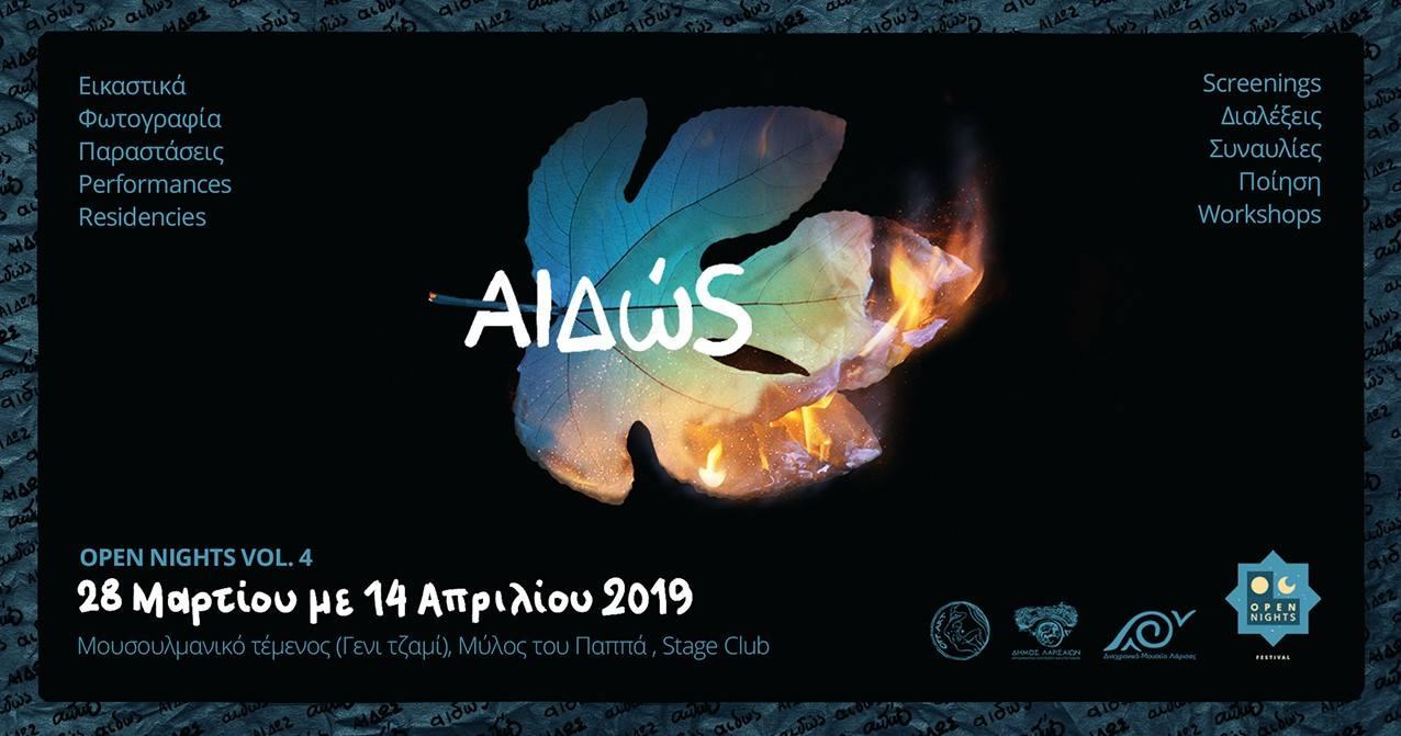 Αρχίζει το 4ο Φεστιβάλ Open Nights στη Λάρισα