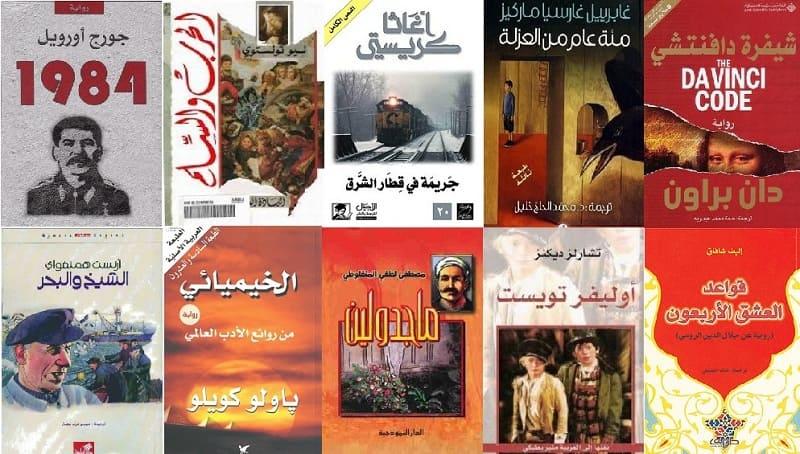 أفضل عشر روايات عالمية مترجمة