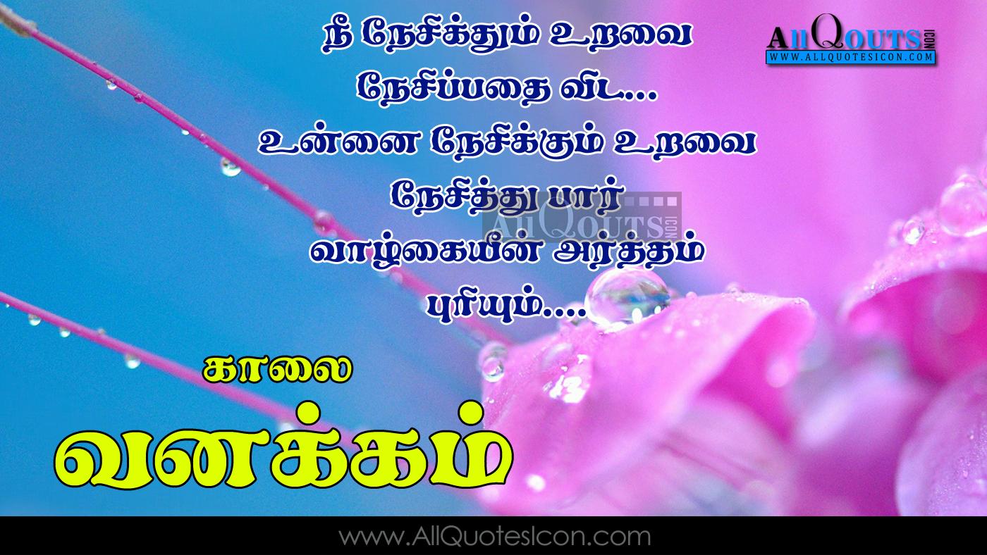Good Morning Tamil Kavithai Image Hd Vinnyoleo Vegetalinfo
