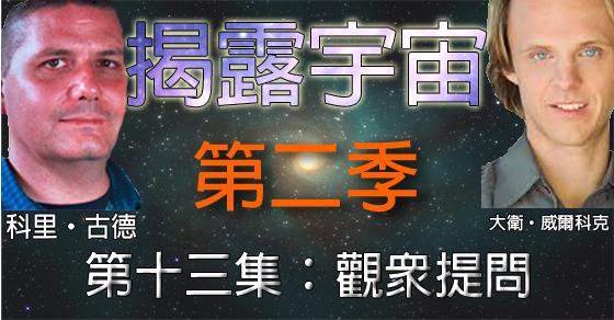 揭露宇宙 (Discover Cosmic Disclosure):第二季第十三集:觀眾提問