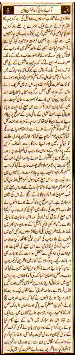 Neswpaper Clipping- Aalim on Line The Respect of Month of Rajab allama kaukab noorani okarvi