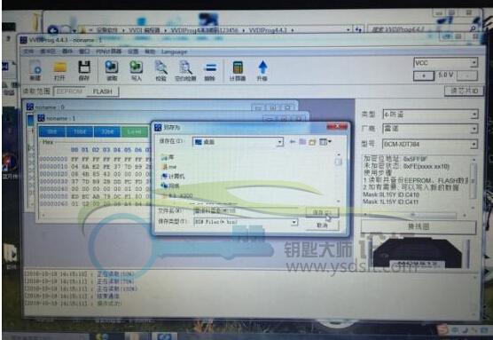 save-pcm-data-2