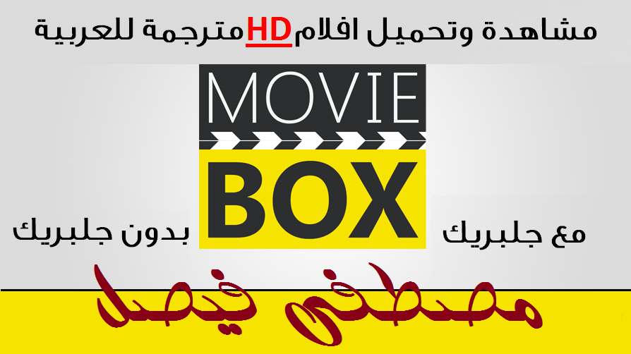 movie box تحميل للايفون
