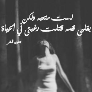 رمزيات حزن وفراق للواتس اب , صور رمزيات  عن الفراق مع كلمات حزينه معبرة