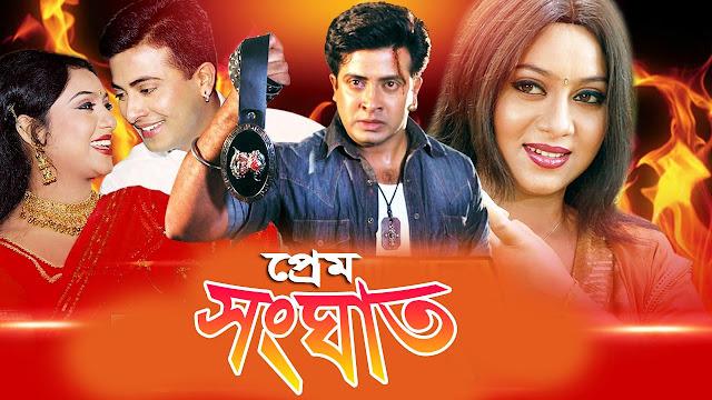 Prem Songhat (2016) Bangla Movie Full HDRip 720p UnCut