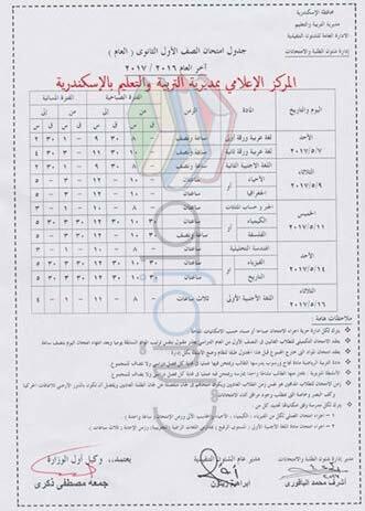 جدول امتحانات الصف الأول الثانوي 2017 الترم الثاني محافظة الاسكندرية