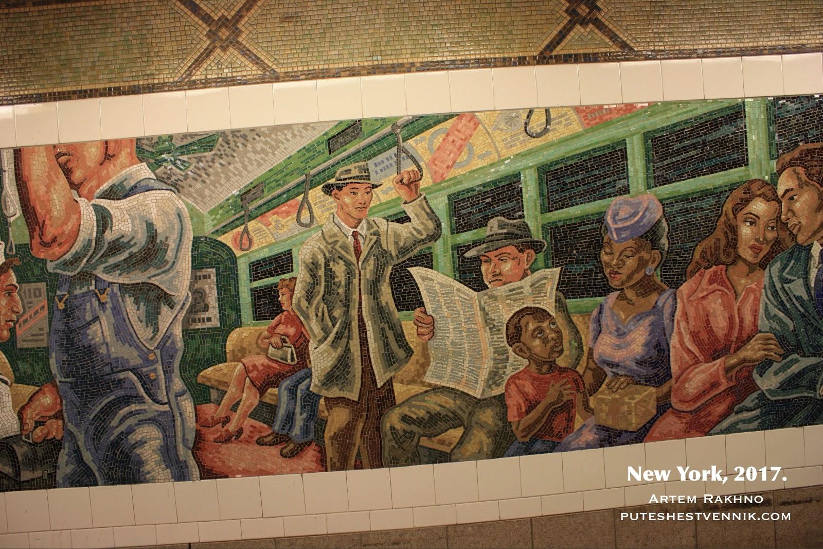 Мозаика на одной из станций метро в Бруклине