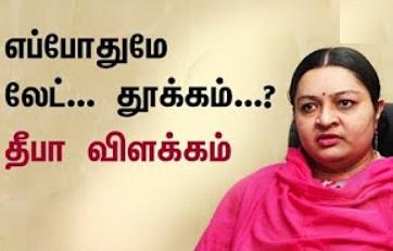Jayalalitha's niece Deepa Against Sasikala & TTV Dinakaran   Poes Garden House?