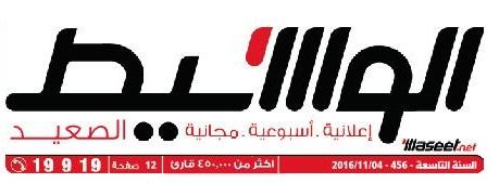 جريدة وسيط الصعيد عدد الجمعة 4 نوفمبر 2016
