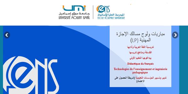 جامعة مولاي اسماعيل بمكناس تفتح  الترشيحات لولوج مسالك الإجازة المهنية 2018-2019