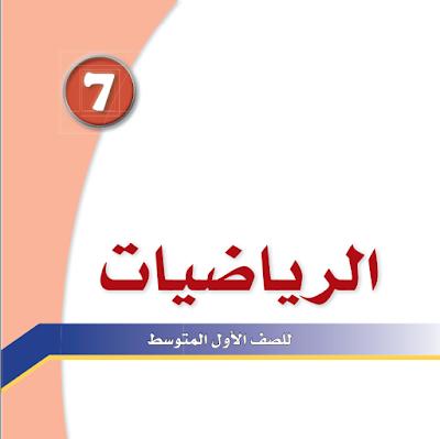كتاب الرياضيات للصف الأول المتوسط الجزء الثاني المنهج الجديد 2017- 2018