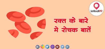 रक्त के बारे में  रोचक तथ्य (Interesting Facts about blood In Hindi)