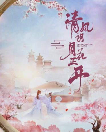 Thanh Phong Lãng Nguyệt Hoa Chính Khai - Vietsub Thuyết Minh (2021)