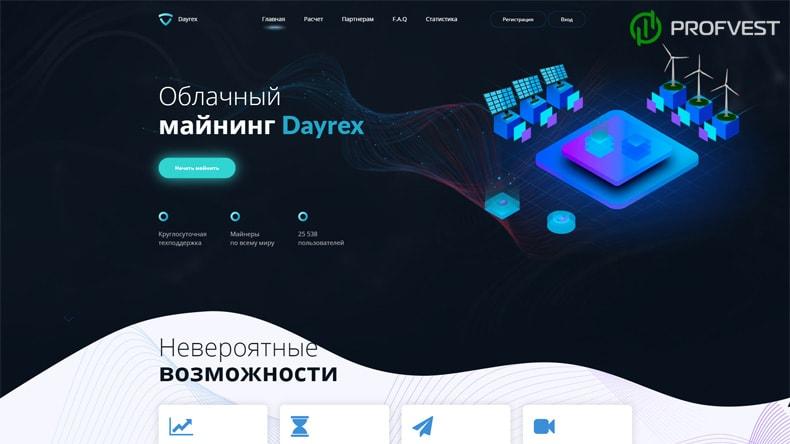 Dayrex обзор и отзывы HYIP-проекта