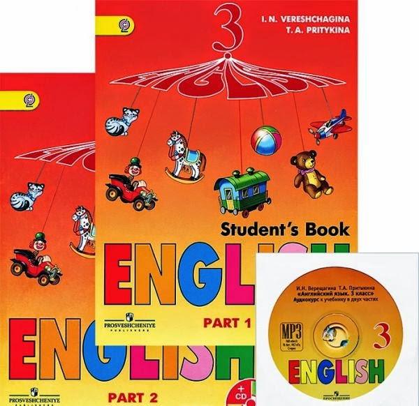 Учебник Английский язык 3 класс И.Н. Верещагина Т.А. Притыкина Часть 2