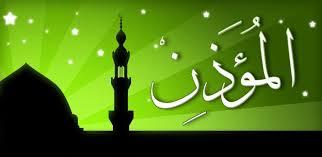 تحميل برنامج المؤذن اندرويد مجانا 2017 . Download Azan Prayer Android free