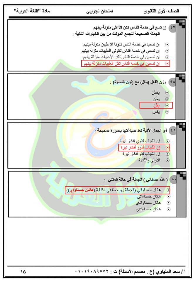 امتحان اللغة العربية للصف الاول الثانوي ترم ثاني 2019 16