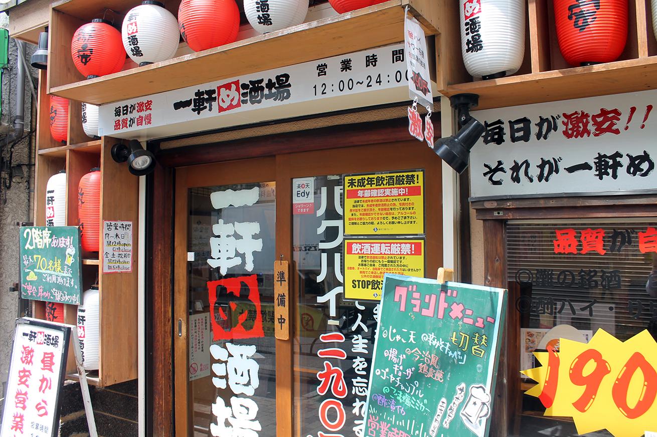 Japanese restaurant, Tokyo
