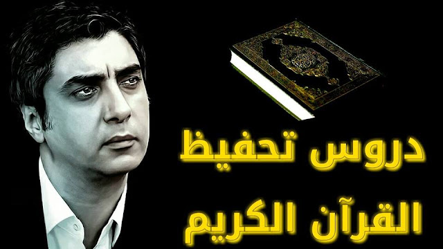 مراد علمدار يفتتح مدرسة لتحفيظ القرآن الكريم في تركيا بمشاركة ابطال وادي الذئاب