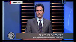 برنامج الطبعة الأولى حلقة 20-9-2017 مع أحمد المسلماني