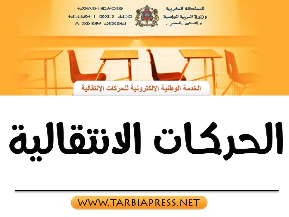 الصورة من موقع تربية بريس - tarbiapress.net