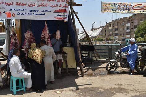 محافظ الفيوم: طرح كميات جديدة من اللحوم البلدية المدعمة بسعر 65 جنيهاً للكيلو