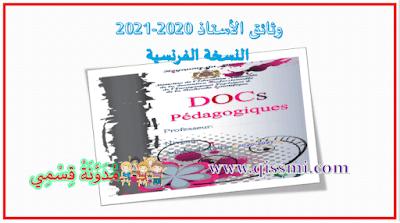 الوثائق التربوية 2020-2021 الدخول المدرسي