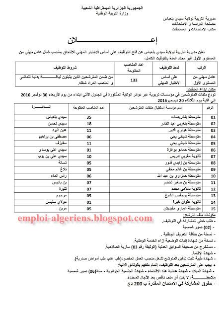 اعلان توظيف مهنيين بمديرية التربية لولاية سيدي بلعباس ديسمبر 2016