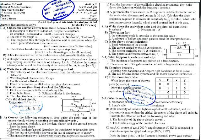 """امتحان الفيزياء """"physics لغات"""" الثانوية الازهرية 2016"""
