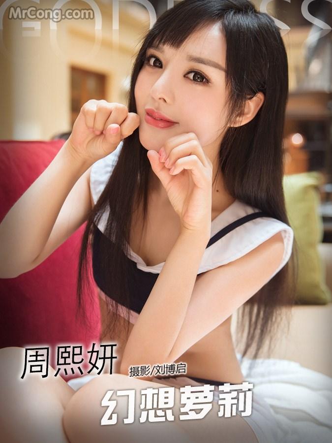 TouTiao 2017-08-15: Người mẫu Zhou Xi Yan (周熙妍) (21 ảnh)